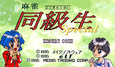 Mahjong Doukyuusei Special Title Screen