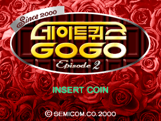 Date Quiz Go Go Episode 2 Title Screen