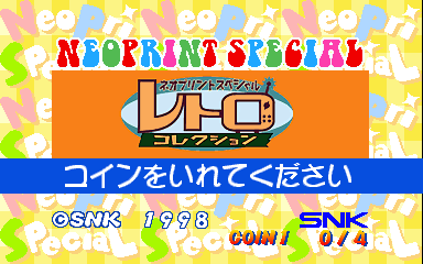 NeopriSP Retro Collection (Japan) Title Screen