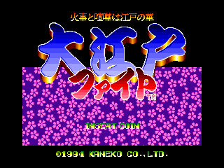 Oedo Fight (Japan Bloodshed Ver.) Title Screen