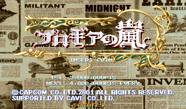 Progear no Arashi (Japan 010117 Phoenix Edition) (Bootleg) Title Screen