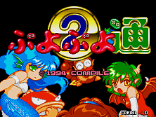 Puyo Puyo 2 (Japan) Title Screen