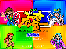 Quiz Ghost Hunter (Japan, ROM Based) Title Screen