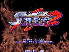 Salamander 2 (ver JAA) Title Screen