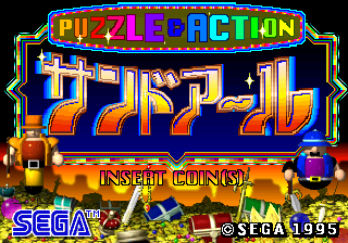 Puzzle & Action: Sando-R (J 951114 V1.000) Title Screen
