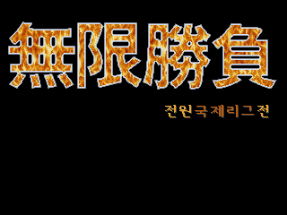 MuHanSeungBu (SemiCom Baseball) (Korea) Title Screen