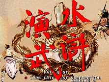 Suiko Enbu / Outlaws of the Lost Dynasty (JUETL 950314 V2.001) Title Screen