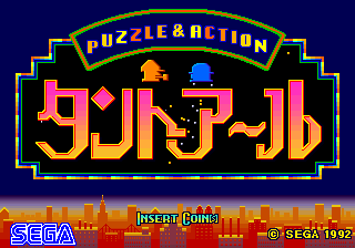 Puzzle & Action: Tant-R (Japan) (bootleg set 3) Title Screen