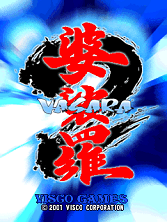 Vasara 2 (set 1) Title Screen
