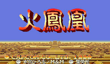 Huo Feng Huang (Chinese bootleg of Sangokushi II) Title Screen