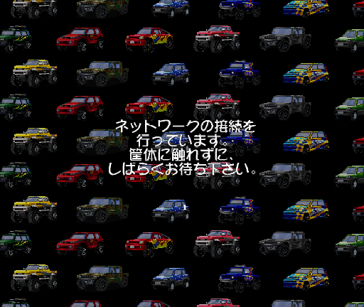 Xtreme Rally / Off Beat Racer! Title Screen