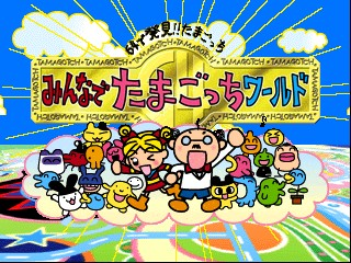 64 de Hakken!! Tamagotchi - Minna de Tamagotchi World (Japan) Title Screen