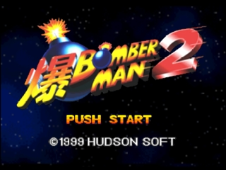 Baku Bomberman 2 (Japan) Title Screen