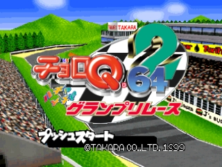 Choro Q 64 II - Hacha Mecha Grand Prix Race (Japan) Title Screen