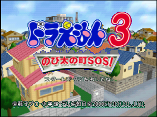 Doraemon 3 - Nobita no Machi SOS! (Japan) Title Screen