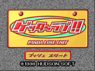Getter Love!! Cho Renai Party Game (Japan) Title Screen