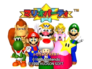Mario Party (Japan) Title Screen