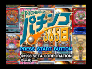 Pachinko 365 Nichi (Japan) Title Screen
