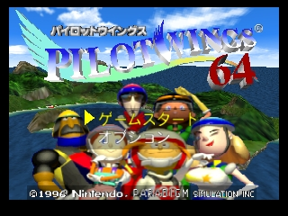 Pilotwings 64 (Japan) Title Screen