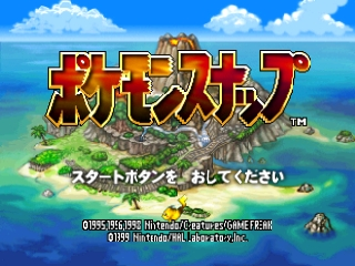 Pocket Monsters Snap (Japan) Title Screen