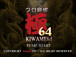Pro Mahjong Kiwame 64 (Japan) Title Screen