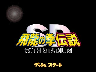 SD Hiryuu no Ken Densetsu (Japan) Title Screen