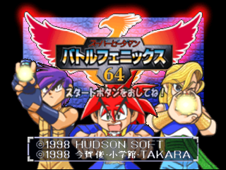 Super B-Daman - Battle Phoenix 64 (Japan) Title Screen
