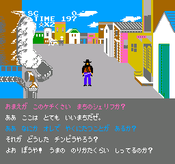 Law of the West (Japan) In game screenshot