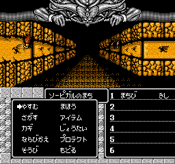 Might and Magic (Japan) In game screenshot