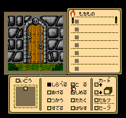 Shadowgate (Japan) In game screenshot