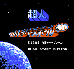 Choujin - Ultra Baseball (Japan) Title Screen
