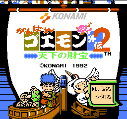 Ganbare Goemon Gaiden 2 - Tenka no Zaihou (Japan) Title Screen