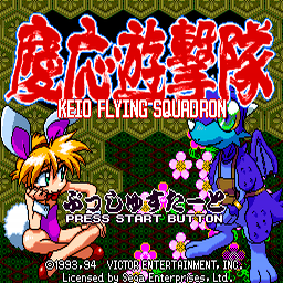 Keio Flying Squadron (U) Title Screen