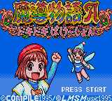 Madou Monogatari A - Dokidoki Vacation (Japan) Title Screen