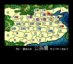 Sangokushi II (Japan) In game screenshot