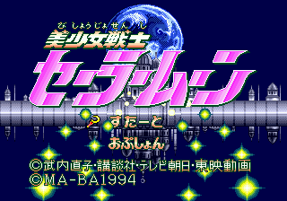 Bishoujo Senshi Sailor Moon (Japan) Title Screen