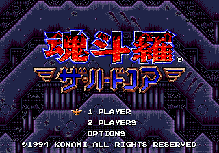 Contra - The Hard Corps (Japan) Title Screen