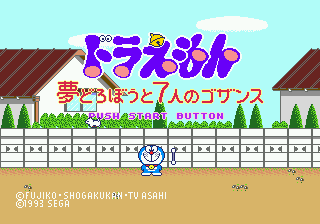 Doraemon - Yume Dorobou to 7 Nin no Gozans (Japan) Title Screen