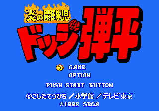 Honoo no Toukyuuji Dodge Danpei (Japan) Title Screen