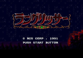 Langrisser (Japan) Title Screen