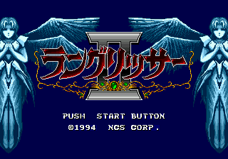 Langrisser II (Japan) (v1.2) Title Screen