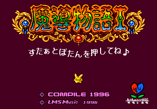 Madou Monogatari I (Japan) Title Screen