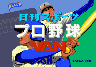 Nikkan Sports Pro Yakyuu Van (Japan) Title Screen