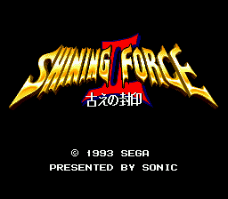 Shining Force II - Koe no Fuuin (Japan) Title Screen