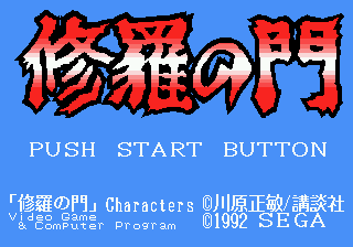Shura no Mon (Japan) Title Screen