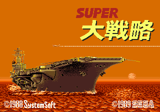 Super Daisenryaku (Japan) Title Screen