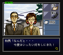BS Tantei Club - Yuki ni Kieta Kako - Zenhen (Japan) In game screenshot