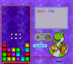 BS Yoshi no Panepon - BS Ban (Japan) (En,Ja) In game screenshot