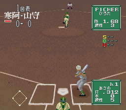 Koushien 2 (Japan) In game screenshot