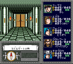 Might and Magic - Book Two (Japan) In game screenshot